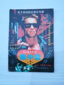 GAME 集中营(第2辑)