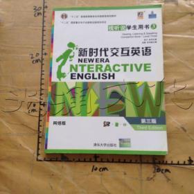 新时代交互英语.3.视听说学生用书.网络版---[ID:670126][%#213F3%#]