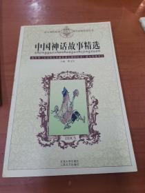 中国神话故事精选/语文课程标准课外读物导读丛书