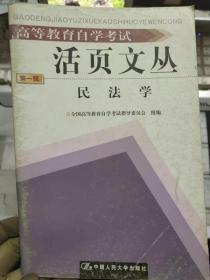 《高等教育自学考试 活叶文丛(第一辑) 民法学》