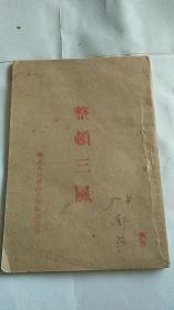 红色文献 整顿三风【1948年华北人民革命大学印】
