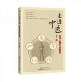 正版 走进中医:发现生命的妙与美 李杰  著 广东科技出版社 9787535964687