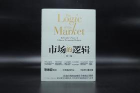 张维迎签名《市场的逻辑》
