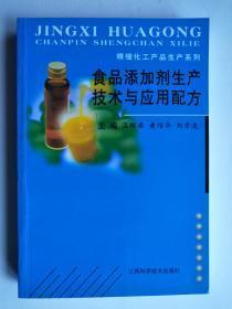 食品添加剂生产技术与应用配方