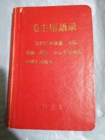 毛主席语录(日记本)