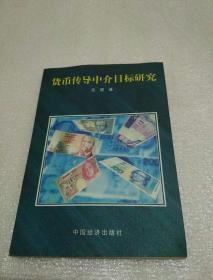 货币传导中介目标研究 范琨(有作者签名)/一版一印