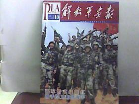 2015年.解放军画报.【上半年】10月