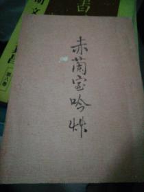 张文宗  签名本