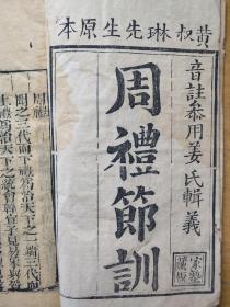 《周礼节训》,儒家主要经典之一,清雍正年间木刻板,存卷一卷二两册合订一册全。规格19.6X11.8X1cm