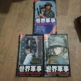 世界军事(双月刊)1992年第1 3 4 6期+1993年1-5期+1994年2-6期 共14期合售