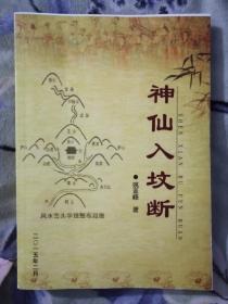 神仙入坟断