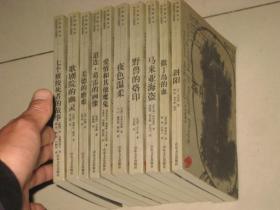 长颈鹿丛书:外国优秀小说选萃(一套10本.均含藏书票)【1999年1版1印】