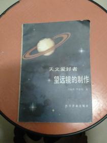 天文爱好者  望远镜的制作