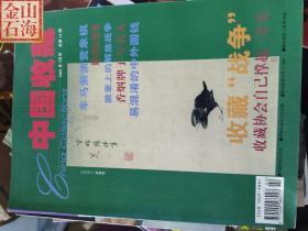 中国收藏 2002年2
