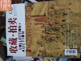收藏·拍卖 2006年2
