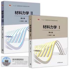 二手材料力学I/II 刘鸿文 第六版第6版 第1册第2册 高等教育出版