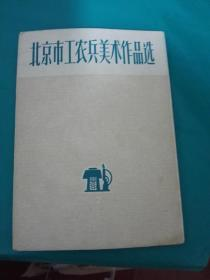 北京市工农兵美术作品选   {活页  共27枚】
