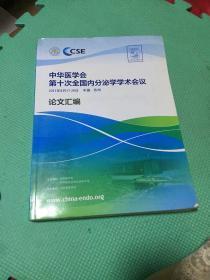 中华医学会 第十次全国内分秘学学术会议