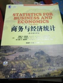 商务与经济统计:(原书第11版)附光盘