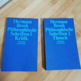 Hermann Broch  / Philosophische Schriften(2 bde. 1 Kritik; 2 Theorie)  赫尔曼·布洛《哲学作品集》(两卷全。一。批评集。二。理论卷) 德文原版