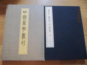 N--2758 中国篆刻丛刊 11 --- 清 5   周芬 董洵 巴蔚祖 他