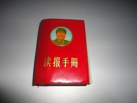 读报手册(封面有毛主席像,内有毛主席像)