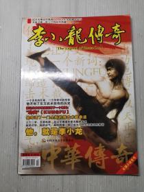 中华传奇   李小龙传奇长篇小说专号