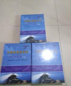 中国民用航空志 华北地区卷(全三卷)精装
