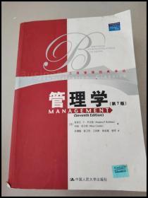 DI259033  工商管理经典译丛:管理学(第7版)
