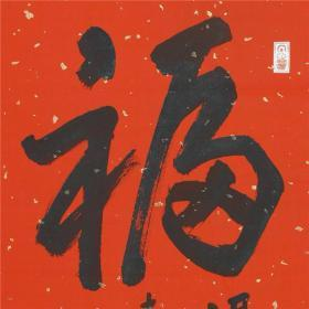 (保真)西泠印社理事、著名书画家丁茂鲁书法