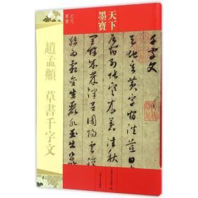 赵孟頫草书千字文