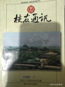 武大校友通讯.1999年第1辑