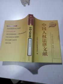 中国人权法律文献(中国人权文库之二)