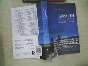 寻路中国:从乡村到工厂的自驾之旅