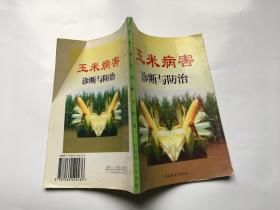 玉米病害诊断与防治