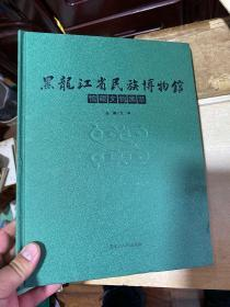 黑龙江省民族博物馆馆藏文物集萃  小8开!精装本!