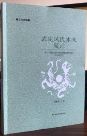 罗婺文化丛书——武定凤氏本末笺注