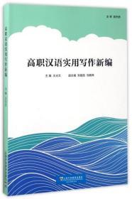 高职汉语实用写作新编