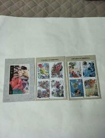 中国古典文学名著西游记(邮票纪念品,3枚合售)