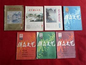 怀旧收藏杂志《辽宁群众文艺》1980年第5.7.8.9.10.11.12代号8-54