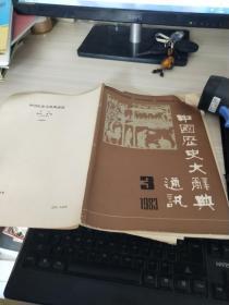 中国历史大辞典通讯 1983年第3期