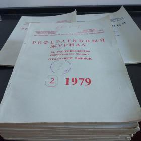 【俄语期刊杂志】РЕФЕРАТИВНЫиЖУРН АА  1979年2-12  +两本副刊