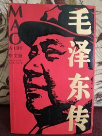 【原英国BBC记者、著名历史学家 菲利普•肖特 题词签名本】《毛泽东传》三面刷红 代表作 风靡世界
