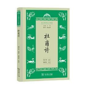 杜甫诗(学生国学丛书新编)
