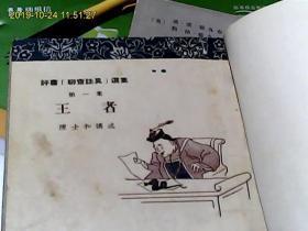 评书聊斋志异选集1.2.4.5.7【合订本】文学
