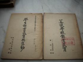 1953年体育类书~章祖愈译【学生体育教育与运动,苏联学校体育锻炼】2册合售