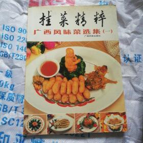 桂菜精粹.广西风味菜选集.一