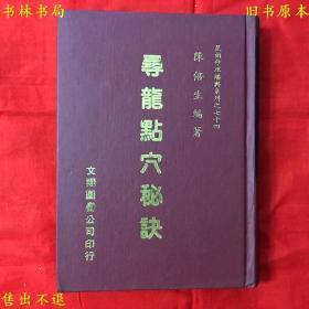 《寻龙点穴秘诀》,陈倍生编著,文翔图书公司刊本,正版实拍,繁体竖排,品相很好!