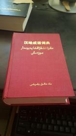 汉哈成语词典(哈萨克文)