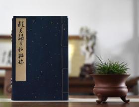 纪念 钤印蓝布编号版《胡先骕手稿撷珍》